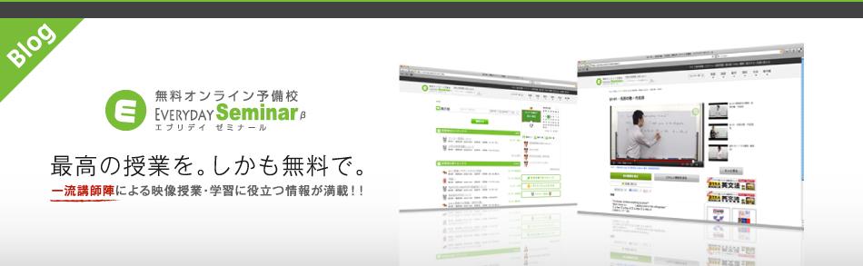 無料オンライン予備校エブリデイゼミナール 公式ブログ